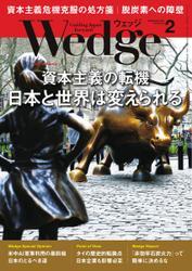 WEDGE(ウェッジ) (2021年2月号)