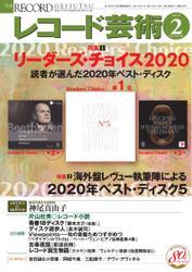 レコード芸術 (2021年2月号)
