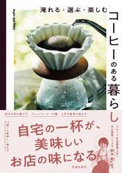 淹れる・選ぶ・楽しむ コーヒーのある暮らし(池田書店)