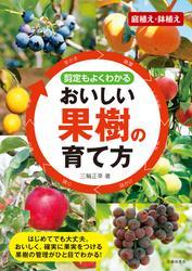 剪定もよくわかる おいしい果樹の育て方(池田書店)