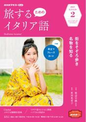NHKテレビ 旅するためのイタリア語 (2021年2月号)