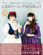 乙女のソーイングBOOK15