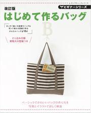 改訂版 ビギナーシリーズ はじめて作るバッグ