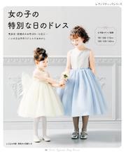 女の子の特別な日のドレス