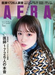 AERA(アエラ) (1/25号)