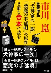 市川崑監督作品「犬神家の一族」「悪魔の手毬唄」の原作2冊を合本で読む!