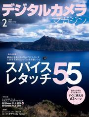 デジタルカメラマガジン (2021年2月号)