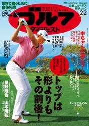 週刊ゴルフダイジェスト (2021/2/2号)
