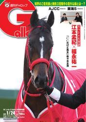 週刊Gallop(ギャロップ) (2021年1月24日号)