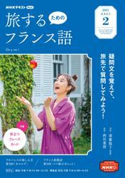 NHKテレビ 旅するためのフランス語 (2021年2月号)