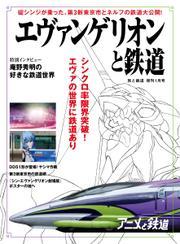 旅と鉄道 増刊 (2021年1月号)