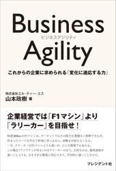 Business Agility――これからの企業に求められる「変化に適応する力」