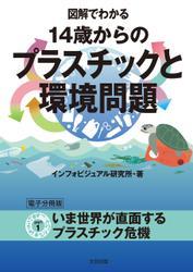 図解でわかる 14歳からのプラスチックと環境問題【分冊版1】