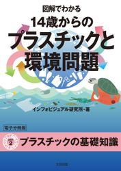 図解でわかる 14歳からのプラスチックと環境問題【分冊版2】