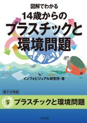 図解でわかる 14歳からのプラスチックと環境問題【分冊版3】