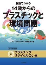 図解でわかる 14歳からのプラスチックと環境問題【分冊版4】