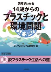 図解でわかる 14歳からのプラスチックと環境問題【分冊版5】