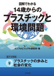図解でわかる 14歳からのプラスチックと環境問題【分冊版6】