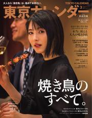 東京カレンダー (2021年3月号)