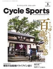 Cycle Sports(サイクルスポーツ) (2021年3月号)