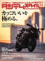 タンデムスタイル (No.226)