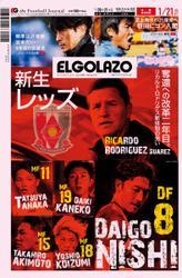 EL GOLAZO(エル・ゴラッソ) (2021/01/20)