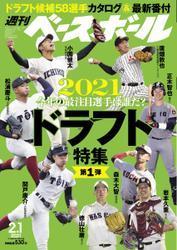 週刊ベースボール (2021年2/1号)