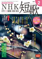 NHK 短歌 (2021年2月号)