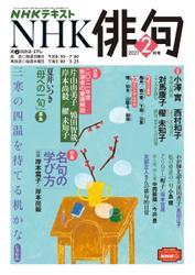 NHK 俳句 (2021年2月号)