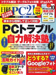 日経PC21 (2021年3月号)