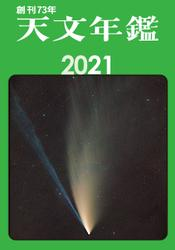 天文年鑑 2021年版