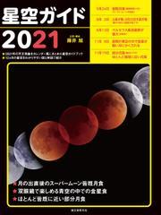 星空ガイド2021