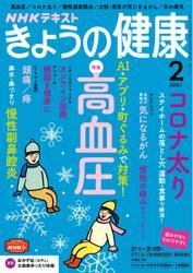 NHK きょうの健康 (2021年2月号)