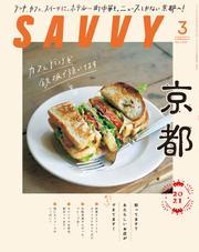 SAVVY 2021年3月号 電子版