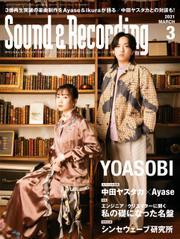 サウンド&レコーディング・マガジン 2021年3月号