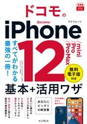 できるfit ドコモのiPhone 12/mini/Pro/Pro Max 基本+活用ワザ