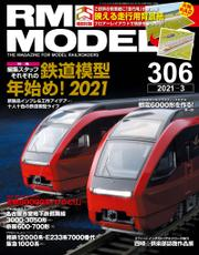 RM MODELS (アールエムモデルズ) 2021年3月号 Vol.306