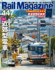 Rail Magazine (レイル・マガジン) 2021年3月号 Vol.447