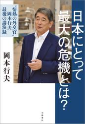 """日本にとって最大の危機とは? """"情熱の外交官"""" 岡本行夫 最後の講演録"""
