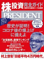 PRESIDENT(プレジデント) (2021年2.12号)