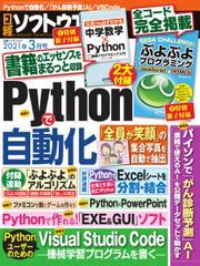 日経ソフトウエア (2021年3月号)