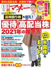 日経マネー (2021年3月号)