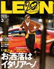 LEON(レオン) (2021年3月号)