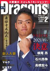 月刊 Dragons ドラゴンズ (2021年2月号)
