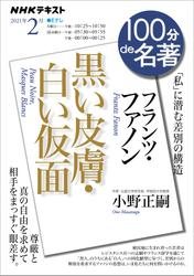 NHK 100分 de 名著フランツ・ファノン『黒い皮膚・白い仮面』2021年2月【リフロー版】
