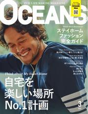OCEANS(オーシャンズ) (2021年3月号)