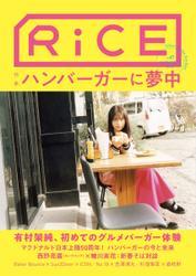 RiCE(ライス) (RiCE No.17)