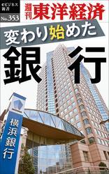 変わり始めた銀行-週刊東洋経済eビジネス新書No.353