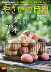 NHK 趣味の園芸 やさいの時間 (2021年2月・3月号)