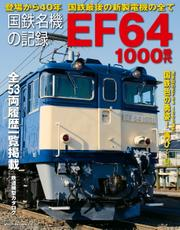 国鉄名機の記録 EF64 1000番代